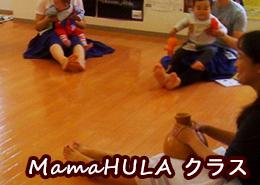ママフラクラス(MamaHula)